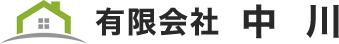 有限会社中川